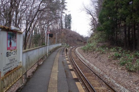 塔のへつり駅 1