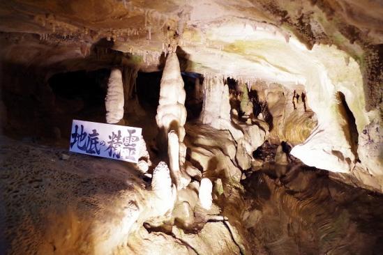 阿武隈洞 2