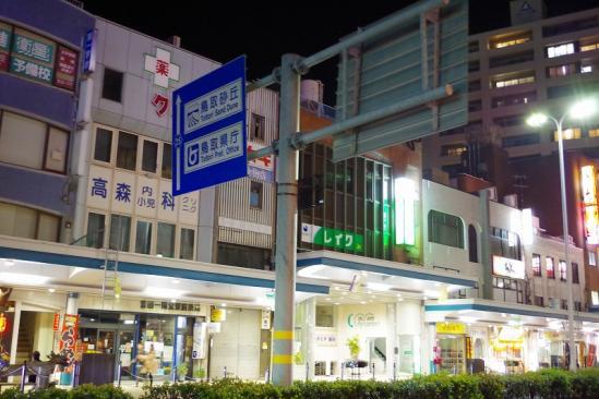 鳥取駅 2