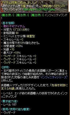 2013-4-19杖