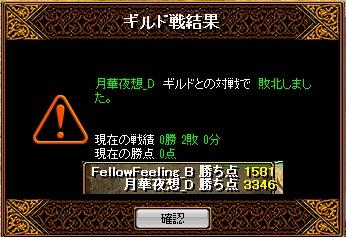 gekkayasou.jpg