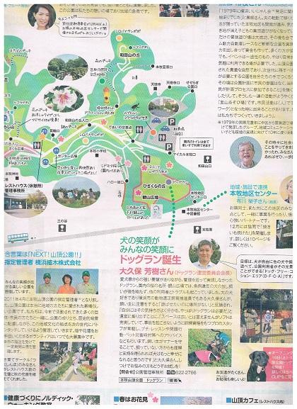 201311広報なか33