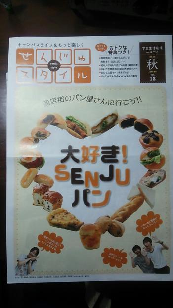 せんじゅスタイル Vol12