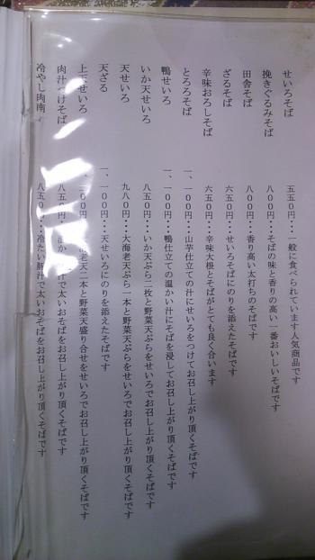 ひろと家 メニュー3