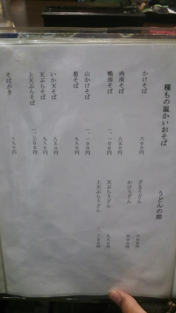 ひろと家 メニュー4