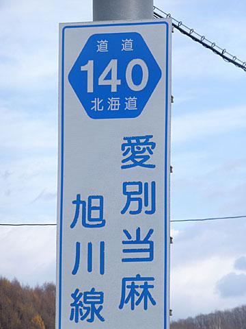 14 11/6 140号線