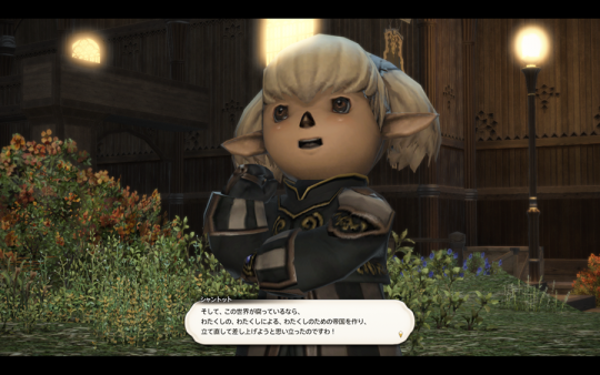 FF14_201401_057.png