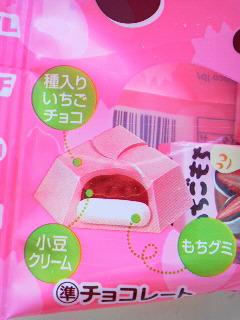 チロルいちごもち (2)