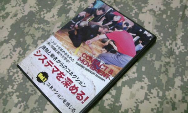 「システマを深める(BABジャパン)」DVD VOL.1レビュー
