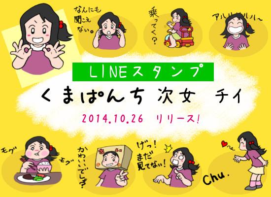 2dan_chii_senden.jpg