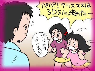 3simai_3dshosii02.jpg