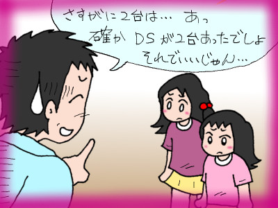 3simai_3dshosii03.jpg