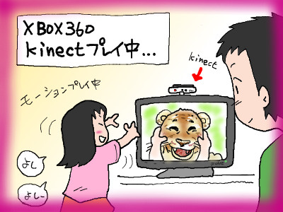 tana_xbox360kinect01.jpg