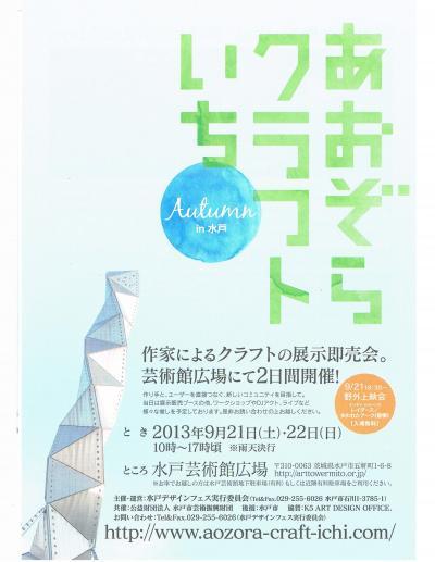 三戸_convert_20130820034218
