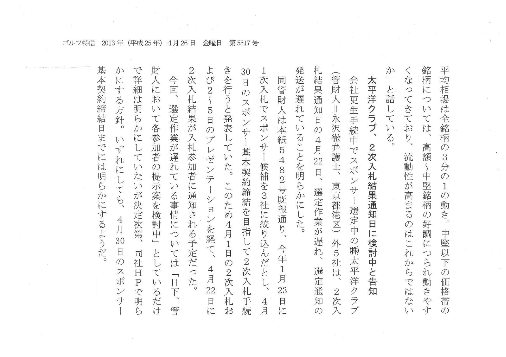 GTokushin_130426-2-2.jpg