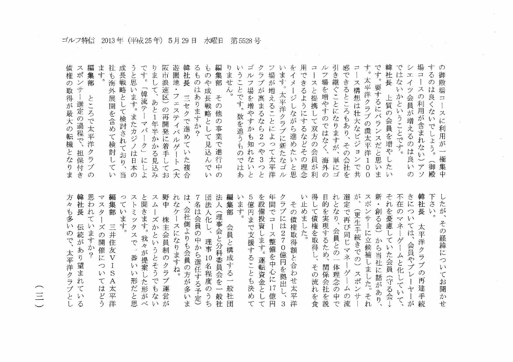 GTokushin_130529-2.jpg
