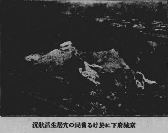 京城府下に於ける穴居