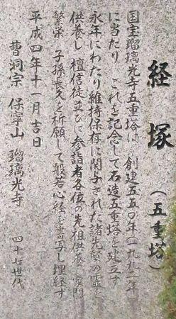 瑠璃光寺13