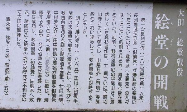 絵堂戦跡4