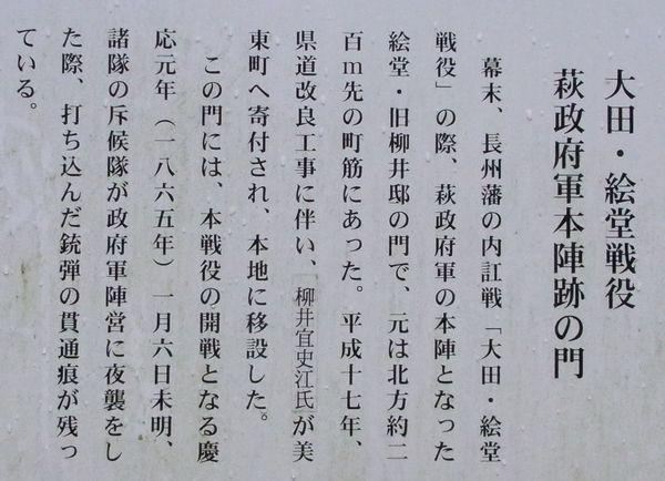 絵堂戦跡9