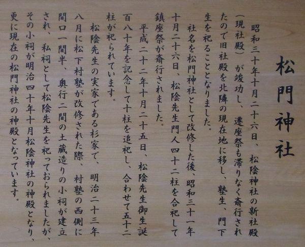松門神社1