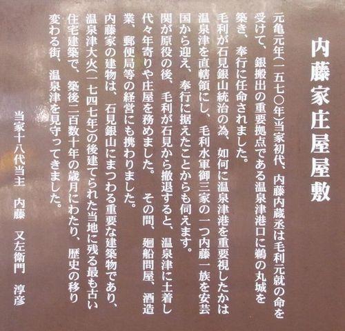 温泉津温泉13