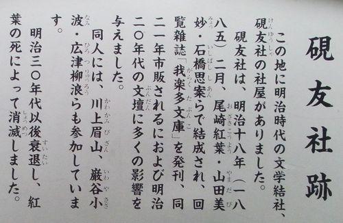 硯友社跡1