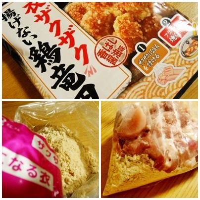 20141028鶏竜田ページ