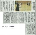 20141020北日本新聞富山県居合道大会