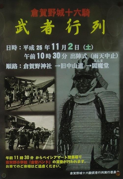 2013_10_27_2.jpg