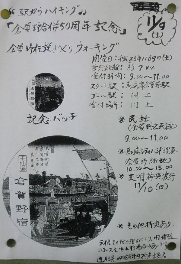 2013_11_02_CIMG1828.jpg
