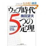 表紙-『ウェブ時代 5つの定理』
