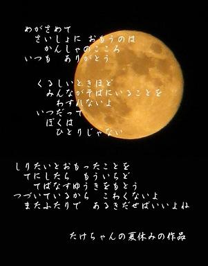 たけちゃんの言葉と十五夜の満月