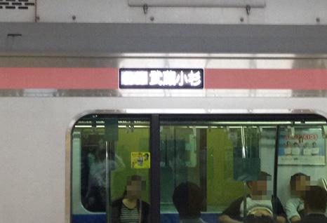 武蔵小杉行き