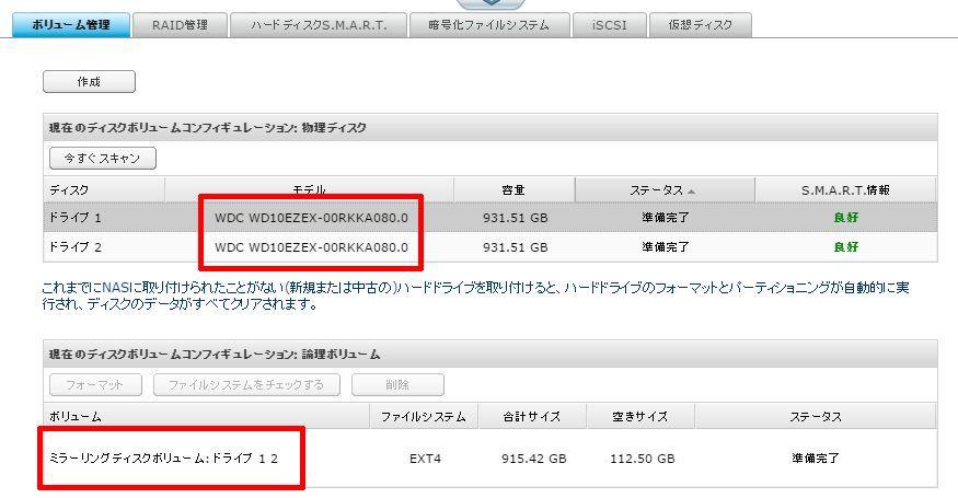 TS220_RAID1_容量アップ_02