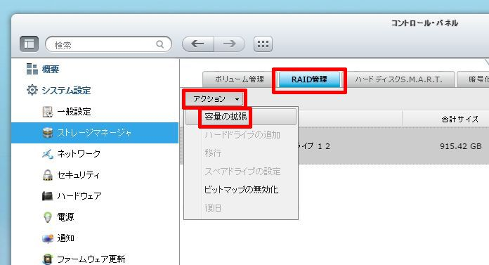 TS220_RAID1_容量アップ_03