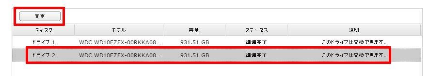 TS220_RAID1_容量アップ_04