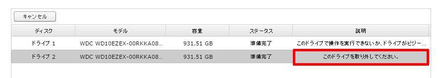 TS220_RAID1_容量アップ_05