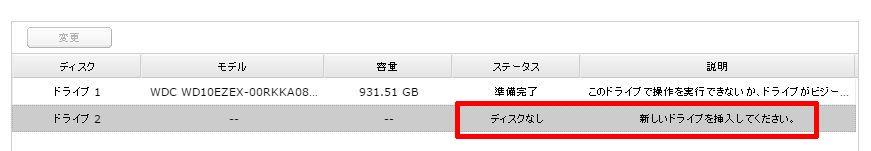 TS220_RAID1_容量アップ_07