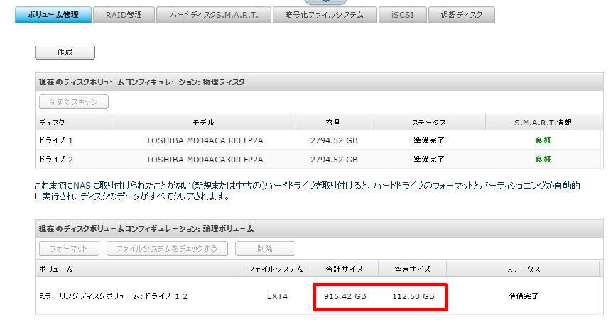 TS220_RAID1_容量アップ_15