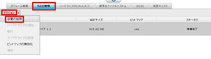 TS220_RAID1_容量アップ_16