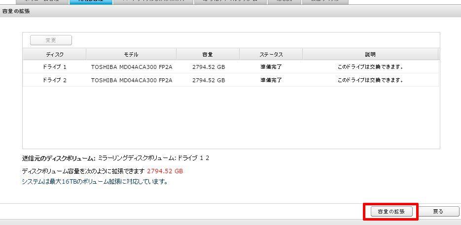 TS220_RAID1_容量アップ_17
