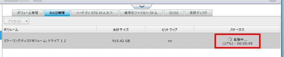 TS220_RAID1_容量アップ_18