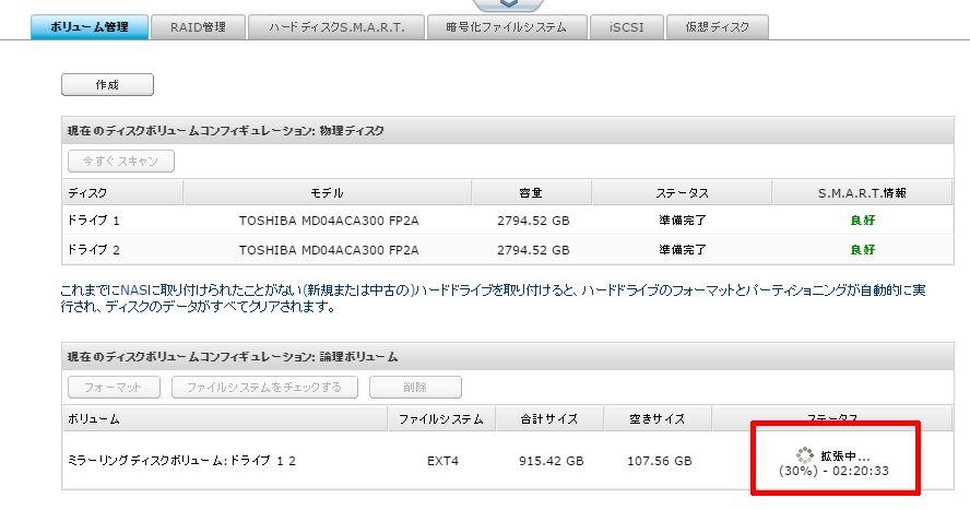TS220_RAID1_容量アップ_19