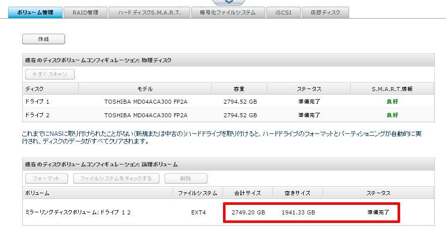 TS220_RAID1_容量アップ_20