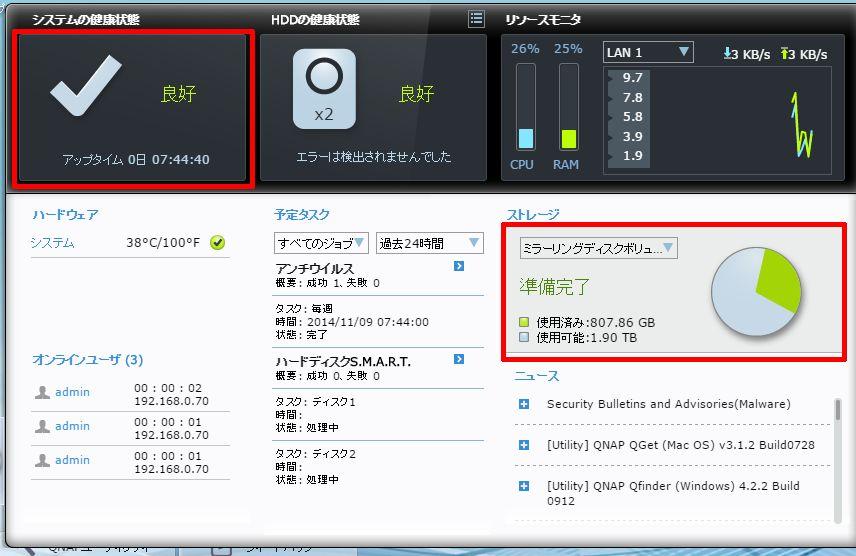 TS220_RAID1_容量アップ_21
