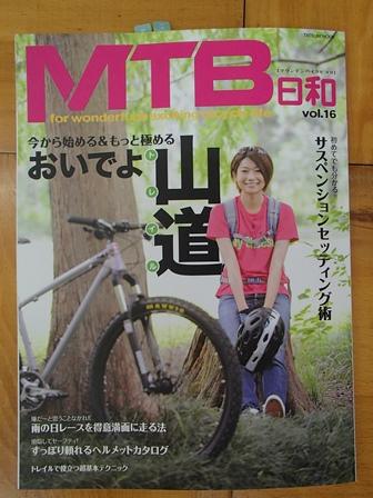 MTB日和表紙