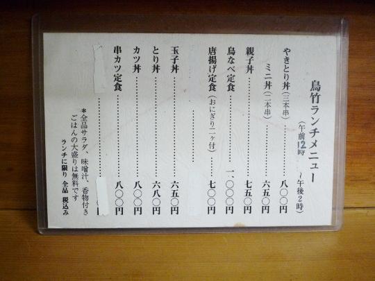 13_04_25-01toritake.jpg