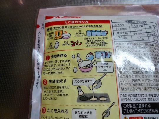 13_04_26-04takoyaki.jpg