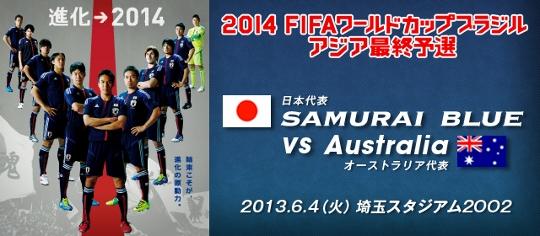 13_06_04worldcup.jpg